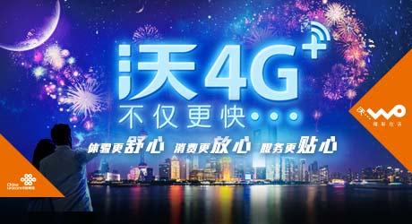 沃4G+ 不仅更快……