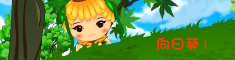向日葵1,动画片向日葵1,向日葵1下载,向日葵1在线观看,向日葵1剧情,向日葵1全集