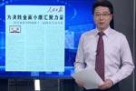 人民日报:汇聚力量决胜小康