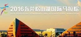 2016东莞松山湖马拉松赛官网