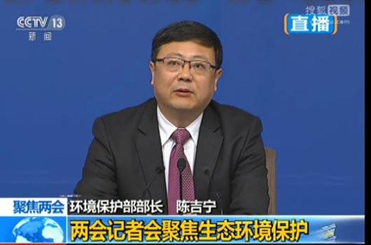 环保部部长陈吉宁答记者问