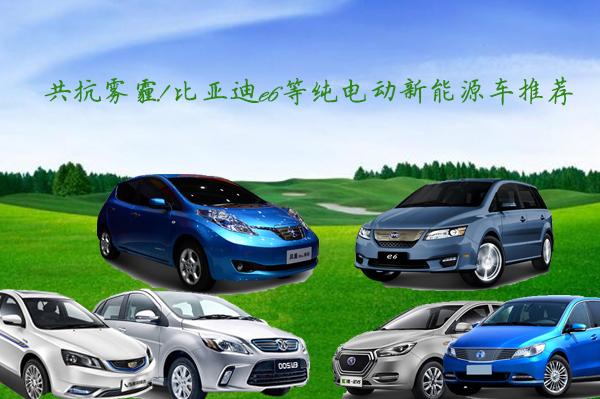 共抗雾霾!比亚迪e6等纯电动新能源车推荐
