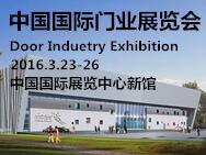 2016中国国际门业展览会