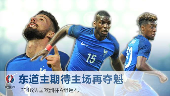 2016法国欧洲杯A组巡礼