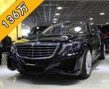 奔驰S45L中规版售136万