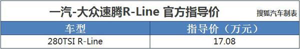 售17.08万元 大众速腾R-Line正式上市