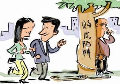 售楼员爆料买房的黑幕 哪些房子是不能买