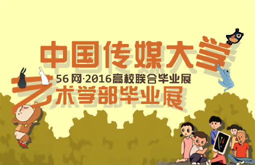 中国传媒大学毕业展