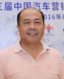 中国市场学会(汽车)营销专家委员会委员 马德骥
