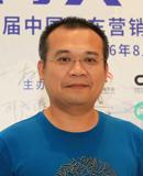 营销专家委员会委员、深圳挖金科技有限公司创始人夏治冰