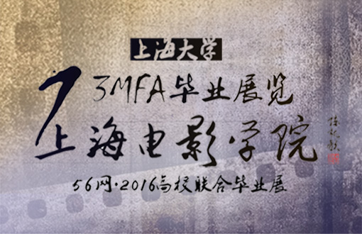 上海电影学院毕业展