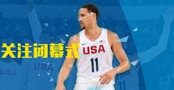 奥运第16日看点:美国男篮梦幻对决