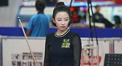 世界9球中国公开赛 潘晓婷连败出局