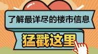 了解最新最全楼市信息尽在搜狐焦点新闻中心