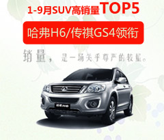 1-9��SUV������TOP5 ����H6/����GS4����