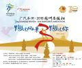 2016杭州马拉松