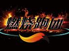 燃烧跑团等你来加入!