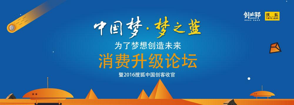洋河-中国梦梦之蓝中国创客收官之夜-搜狐财经