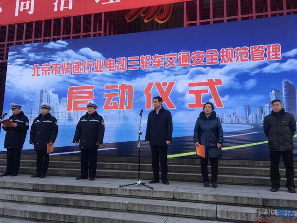 """北京市开展 """"全国交通安全日""""主题宣传活动"""