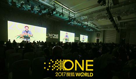 搜狐WORLD大会在上海举行
