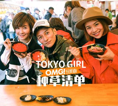 Tokyo Girl的种草清单!