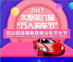 搜狐汽车太原站第6届万人购车节