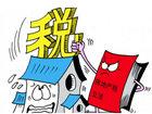 房地产税法年内恐难出台