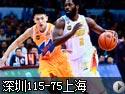 深圳115-75上海