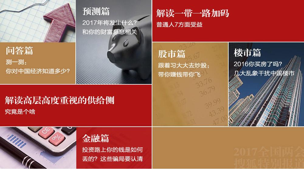 2017全国两会经济报道-搜狐财经