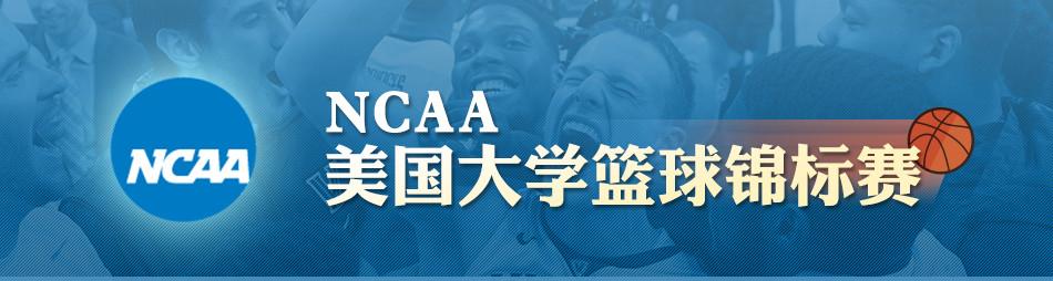 NCAA 美国大学生篮球联赛