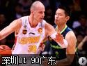 深圳81-90广东