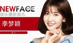 Newface李梦颖:喜剧届直男杀手