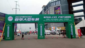 今日头条丨泸州春季车展第一手猛料!