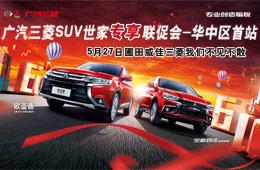 广汽三菱SUV世家专享联促会