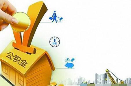 住房公积金缴存八项新服务措施出台