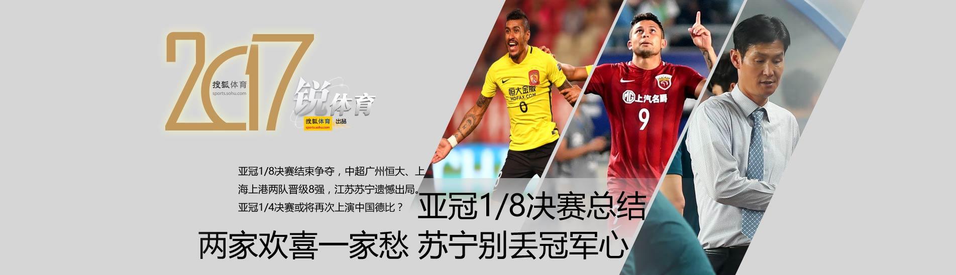 锐体育-亚冠1 8决赛总结-搜狐体育