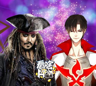 加勒比海盗5船长颜值巅峰,全职高手私以外全员配角