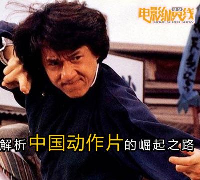 花拳绣腿竟取代真功夫?解析中国动作片的崛起之路