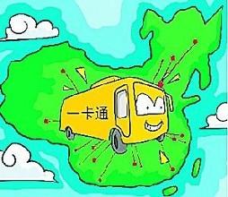 湖南全省14个市州将实现公交一卡通