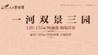 天水碧桂园 0938-8327555
