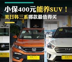 昂科拉/现代ix25等经济型SUV