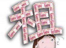 租房者福利来了:每年将收上万元红包!