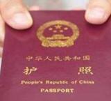 护照能做什么