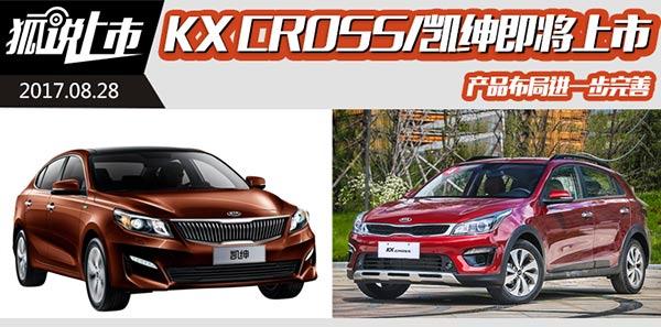 起亚凯绅 KX CROSS将于8月28日上市图片