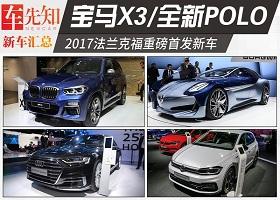 【车先知】宝马X3/全新POLO 2017法兰克福重磅首发车