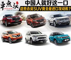 这些合资SUV竟全是进口发动机?