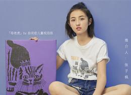 张子枫投身公益帮助孤独症群体