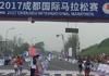 成都国际马拉松 埃塞俄比亚选手获得男子组冠军