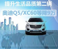 提升品质第二辆 奥迪Q5/XC60等最高降9万