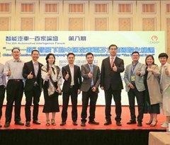 """中国汽车电子产业""""一带一路""""新机遇"""